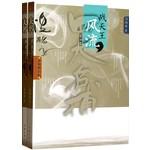 四大名捕战天王:风流(套装2册)