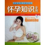怀孕知识全书