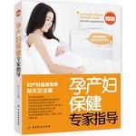 孕产妇保健专家指导