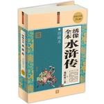 超值白金版:绣像全本水浒传(珍藏本)