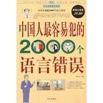 中国人最容易犯的2000个语言错误