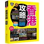 香港攻略(2015-2016最新全彩版)