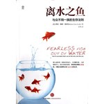 离水之鱼:与众不同一族的生存法则 [Fearless fish out of Water:How to Succeed when you're the only on like you]