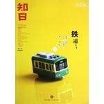 知日. 铁道
