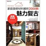 家庭装修材料解析2000例:魅力复古