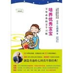 培养优秀宝宝-父母必备的70个习惯