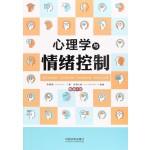 心理学与情绪控制(畅销4版)