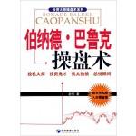 投资大师操盘术系列:伯纳德·巴鲁克操盘术
