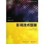 北京电影学院数字电影技术专业系列教材:影视技术基础(插图修订第3版)