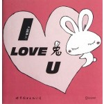 I LOVE 兔 U(套装共2册)