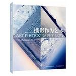 摄影作为艺术(最新修订第2版)