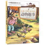 世界经典图画故事之旅:让孩子增长见识的动物趣事