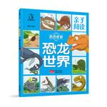 科普世界:恐龙世界