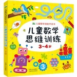 儿童数学潜能开发书:儿童数学思维训练(3-4岁)