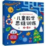 儿童数学潜能开发书:儿童数学思维训练(4-5岁)