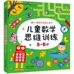 儿童数学潜能开发书:儿童数学思维训练(5-6岁)