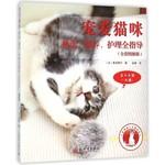 宠爱猫咪-挑选、驯养、护理全指导