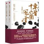 东晋十六国风云(全2册)