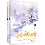 三生·神仙债(全2册)