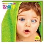 婴幼儿视觉发育激发卡--彩色卡