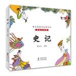 蔡志忠国学启蒙系列:史记