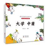 蔡志忠国学启蒙系列:大学 中庸