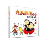 蔡志忠幽默漫画系列---光头神探(2)独乐不如众乐