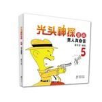 蔡志忠幽默漫画系列---光头神探(5)男人真命苦