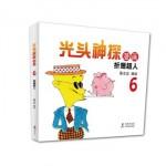 蔡志忠幽默漫画系列---光头神探(6)折翅超人