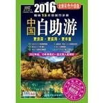 中国自助游(2016全新彩色升级版)(随书附赠精美明信片)