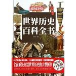 世界历史百科全书