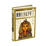 经典典藏·世界上下五千年(超值全彩白金版)