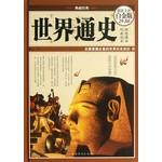 典藏经典·世界通史(超值全彩白金版)