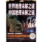 世界地理未解之谜 中国地理未解之谜(彩图精装)-彩图-超值全彩白金版