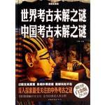 世界考古未解之谜 中国考古未解之谜(彩图精装)-彩图-超值全彩白金版