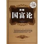 图解国富论(彩图精装)-彩图-超值全彩白金版-29.80-中国华侨
