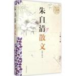 朱自清散文(超值全彩白金版)