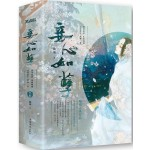 妾心如孽(全2册)