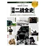 图解二战全史(全彩图解典藏版)