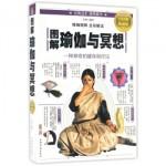 图解瑜伽与冥想(全彩图解典藏版)