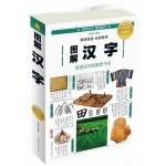 图解汉字(全彩图解典藏版)