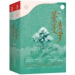 蔓蔓青萝(完美纪念版)(全2册)
