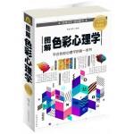 图解色彩心理学(全彩图解典藏版)