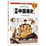 图解中国通史(全彩图解典藏版)