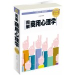 图解商用心理学(全彩图解典藏版)