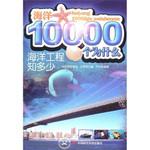 海洋10000个为什么系列丛书:海洋工程知多少