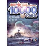 海洋10000个为什么系列丛书:海军装备知多少