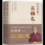 纪连海评点三国志(上下册)