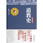 道教史(精装典藏本)