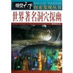 视觉天下探索发现丛书:世界著名洞穴探幽